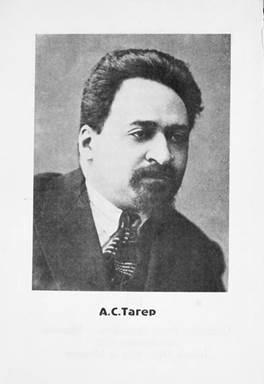 Тагер Александр Семенович