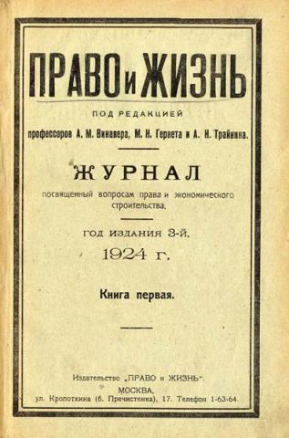 Геннадий ильич загорский уголовно-процессуальное право. Учебник и.