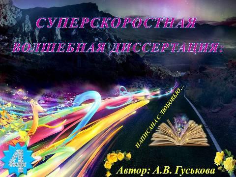 Суперскоростная волшебная диссертация написана с любовью  СУПЕРСКОРОСТНАЯ ВОЛШЕБНАЯ ДИССЕРТАЦИЯ НАПИСАНА С ЛЮБОВЬЮ